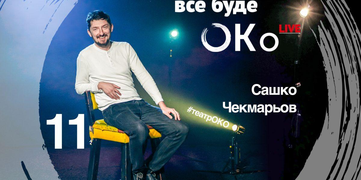 chehmarov-live-oko