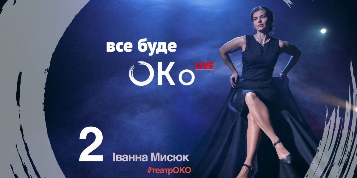 ivanka-live-oko-2
