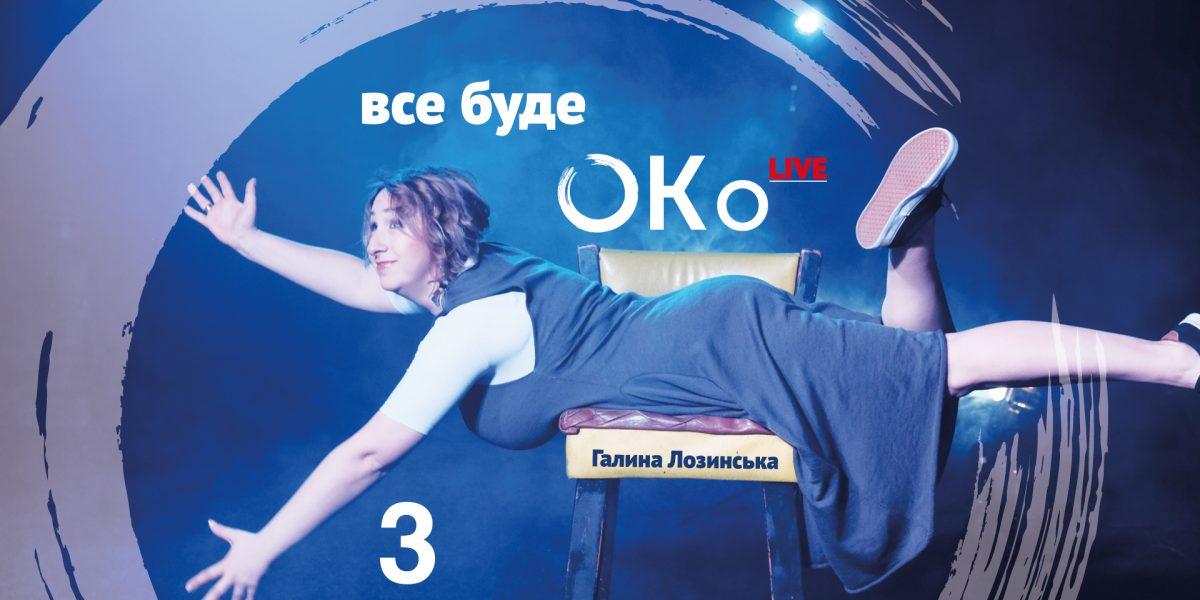 life-oko-lozynska