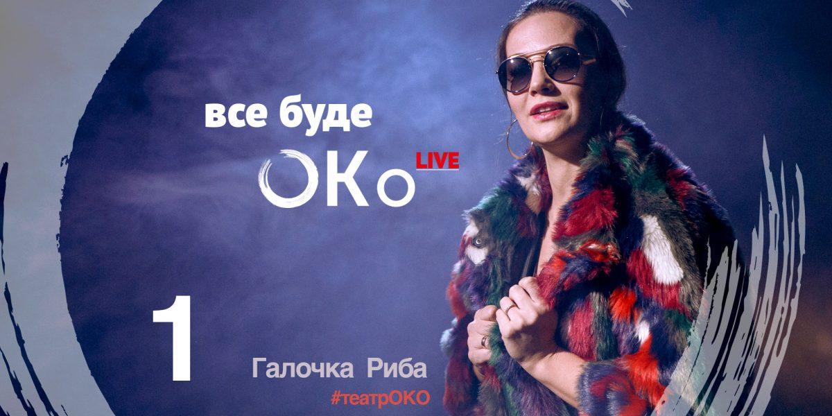 live-galochka-oko