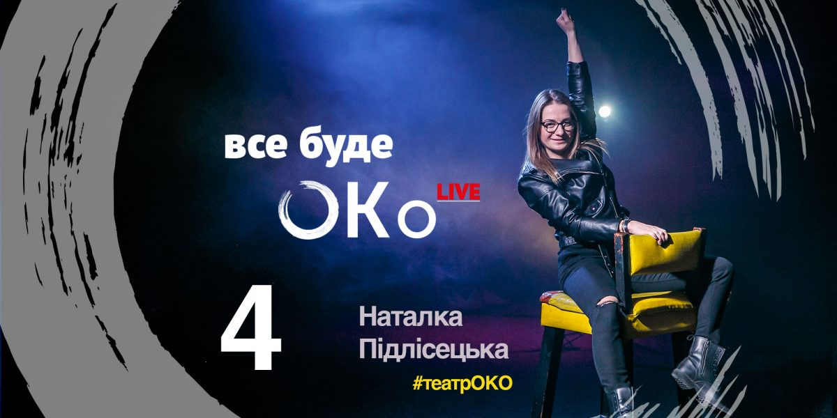 live-natalka-oko
