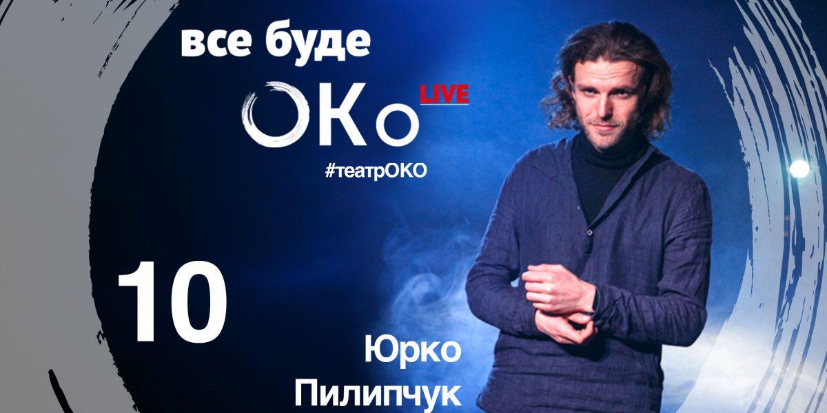 pelypchuk-live-oko