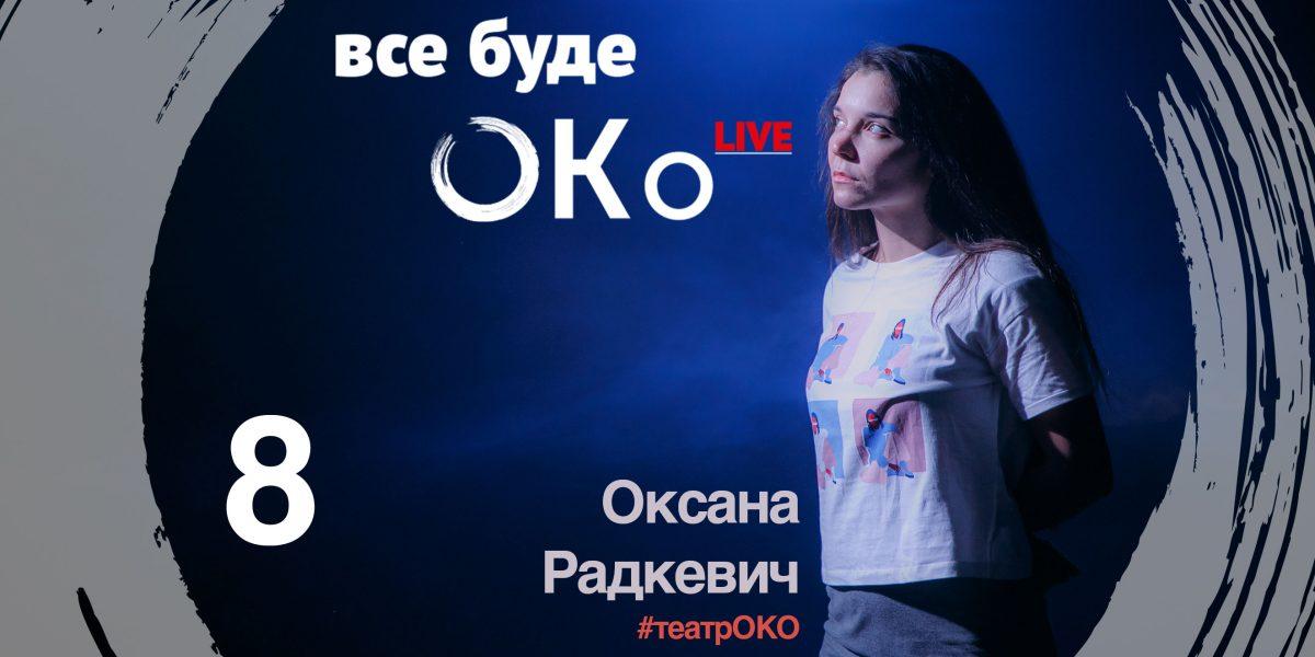 radkevych-live-oko
